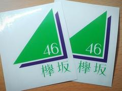 欅坂46ロゴステッカー小セット/渡辺梨加 上村莉菜 今泉佑唯