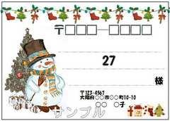 ■(宛名シール)8枚■クリスマスNo.27
