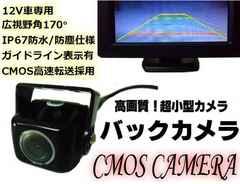 高画質 完全防水 広角カラー 超小型バックカメラ/ガイドライン有