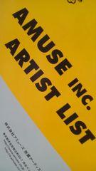 アミューズグループ 所属アーティスト一覧 2014・2015年6月現在