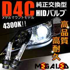 Mオク】ムーヴコンテカスタムL575/585S系/ヘッドライト純正交換HIDバルブ4300K