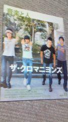 ザ・クロマニヨンズ表紙音楽と人 2008年11月号