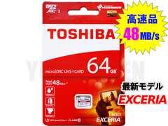 定型外OK 東芝 microSDXC 64GB マイクロSDXC Class10 フルハイビジョン用