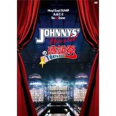 ■DVD『ジャニーズワールドの感謝祭 2013』Hey!Say!JUMP Sexy Zone