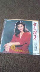 演歌■レコード 八代亜紀/女の街角/私にお世話を… 切手払いok