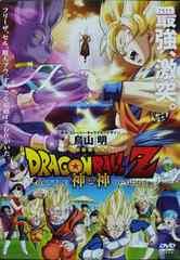 ����DVD �h���S���{�[��Z  �_�Ɛ_�@