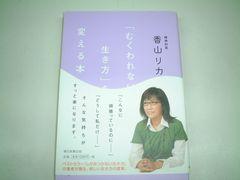 「むくわれない生き方を変える本」 香山リカ (送164)