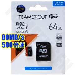 ��140�~�`500�{�� 80MB/s Team microSDXC 64GB ϲ��SDXC Class10