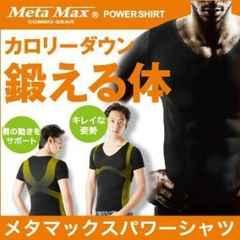 理想の胸筋・腹筋・背筋を男性用テーピングダイエットインナー半袖Tシャツ