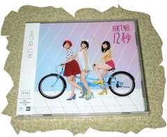 ◆CD◆HKT48 「12秒」