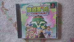 鉄道王96