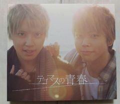 テゴマス / テゴマスの青春 初回盤DVD付