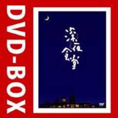 送料込み 新品 深夜食堂 ディレクターズカット DVD BOX