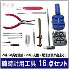 腕時計用工具16点セットベルトの長さ調節・ベルト交換・電池交換