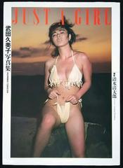 武田久美子 写真集