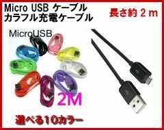 Micro USB 5 pin スマートフォン 2m カラフル充電ケーブル