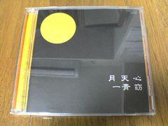 一青窈CD 月天心