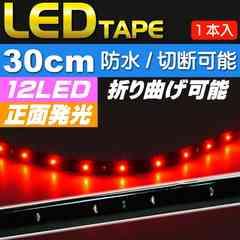 LEDテープ12連30cm正面発光レッド1本 防水 切断可 as473