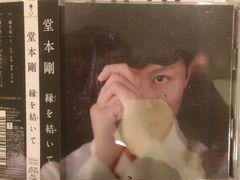 激安!超レア!☆堂本剛/緑を結いて☆初回盤A/CD+DVD☆帯付!美品!