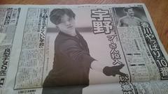 「宇野昌磨」20193.21 日刊スポーツ