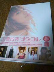玉置成実♪写真集〜帯付き・DVD付属