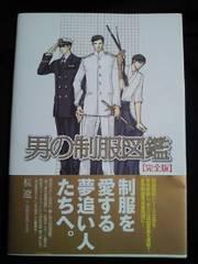 男の制服 図鑑 完全版 働く男 戦う男 競う男 本 BOOK ブック