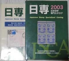 日本専門切手カログ2003(別冊あり)