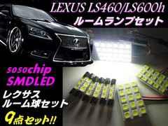 激白!レクサス/LS460-LS600h専用/白色SMD-LEDルームランプセット