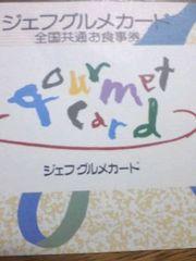 ジェフグルメカード 1000円◆切手・印紙払いOK