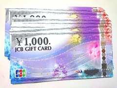 【即日発送】27000円分JCBギフト券ギフトカード★各種支払相談可