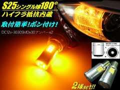 12v/Ba15s S25/ハイフラ防止抵抗内蔵ウィンカー用LEDアンバー2球