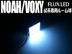 ノア/ヴォクシー60系専用白色LEDルームランプセット/VOXY NOAH