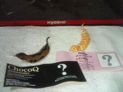 チョコQ6 & クラシックSP アルビノ       ツチノコ シークレット