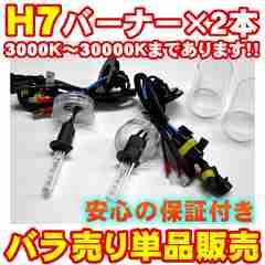 エムトラ】H7 HIDバーナー2本/35W/12V/12000K