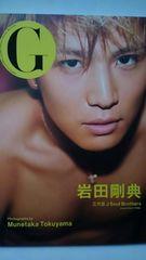 岩田剛典 未開封DVD付 写真集 G 三代目J Soul Brothers