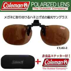 【送料無料】コールマン クリップオン 偏光サングラス/CL02-2