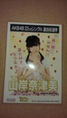 NMB48 山岸奈津美 Everydayカチューシャ 総選挙 生写真 AKB48