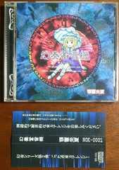 (CD)物置小屋☆幻奏蓄音機★帯付き♪東方アレンジ♪