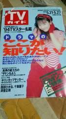 """TVガイド◆94/5/27★西田ひかる/ドラマの""""ここ知り""""+CMソング大特集"""