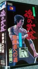 ブルースリー魂の武器・截拳道への道〈基礎編〉ブルース・リー+風間健
