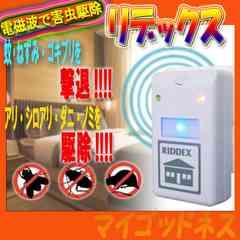 RIDDEX リデックス 電磁波で害虫駆除 蚊・ねずみ・ゴキブリ退治
