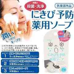 にきび防ぎ日本製デイリー 薬用ソープ (75g)2個組1368円が