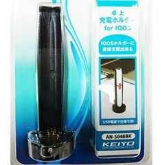 新品☆iQOS,アイコス卓上充電ホルダー/USB充電/ブラック
