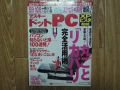 アスキー・ドットPC 2009 11月号