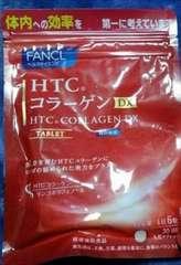 FANCL◆HTC コラーゲンDX 30日分(180粒)