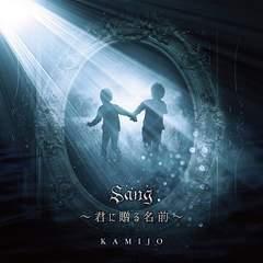 ◆KAMIJO 【Sang 〜君に贈る名前〜 [通常盤]】 CD 新品