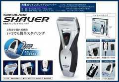 送料600円】充電式ツインブレイドシェーバー