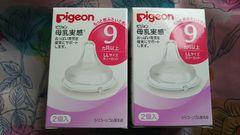 PIGEONピジョン★母乳実感 乳首(LLサイズスリーカット)2個入×2箱セット★新品