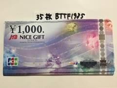 【即日発送】JCBギフトカード(ナイスギフト)35000円分★急ぎの方はぜひ★