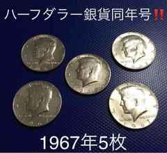 アメリカリバティーコインハーフダラー銀貨5枚セット!純度40%